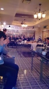研究会設立60周年記念パーティーが開催され、参加者に加えて歴代の会長やご協力いただいている菅平の宿泊施設のオーナーの方々などがお集まりくださいました