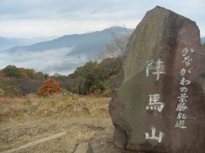 陣馬山山頂に到着した頃には今にも雨が降り出しそうでしたが、その空は現像的に見えます