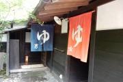熊本は温泉が豊富でした!